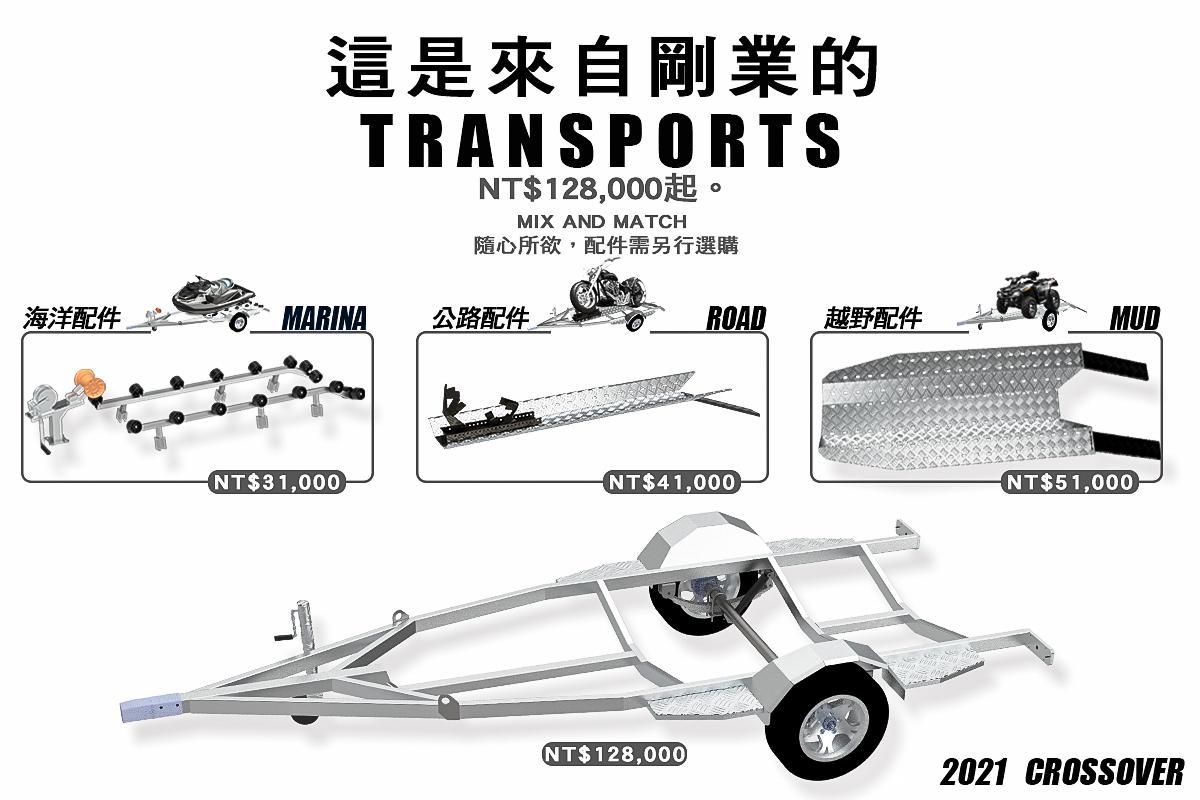 2021全新跨界款尾車